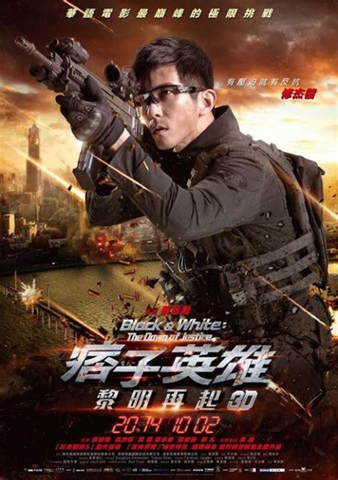 film china white photos from black white 2 2014 movie poster 14