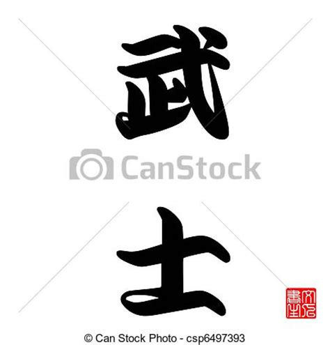 imagenes guerrero japones dibujos de samurai caligraf 237 a japon 233 s guerrero