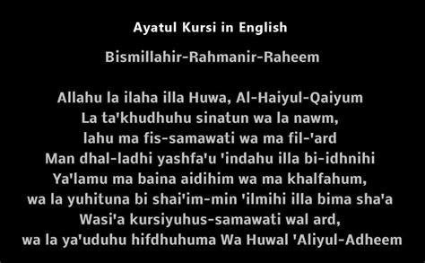 download mp3 surat ayat kursi full recite ayatul kursi full in english daily after every prayer