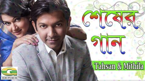 sheser gaan tahsan mithila  bangla song