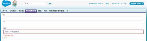 ng pattern sfdc angularjsのng patternと正規表現をつかった電話番号の入力チェックについて