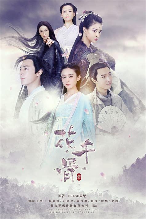 Legend Of Yang Gu Fei the journey of flower chapter 1 fanatical