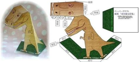 Illusion Papercraft - 3d dinosaur optical illusion papercraft by oidon a