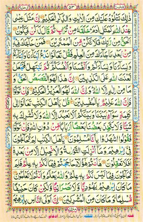 Al Quranku Al Quran Masterpiece 55 In 1 Paket Mahar reading al quran part chapter siparah 3 page 53