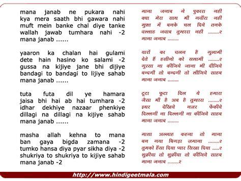 janab lyrics mana janab ne pukara nahi kya mera saath bhi gawara nahi