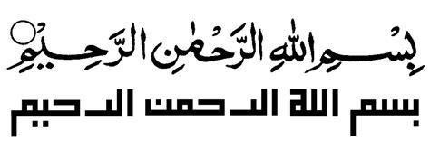 Kaligrafi Kufi Bacaan Bismillah cara baca khat kufi