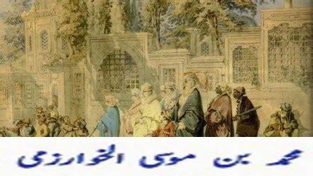 biography islamic scientist al khwarzmi history in urdu al khawarzmi biography