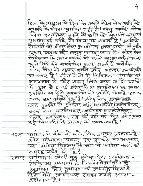 Thank You Letter In Marathi stem cells hindi page 4 knoepfler lab stem cell
