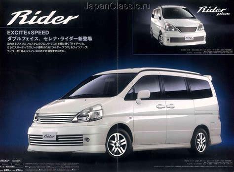 Stopl Nissan Serena Auteck Led japan nissan models autos post