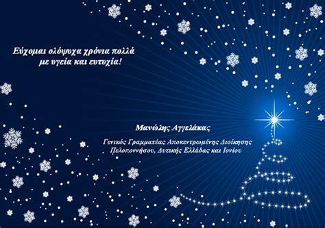 kala xristoygenna merry christmas  greek language  wishes