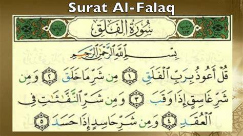 Al Falaq surat al falaq