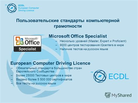 презентация на тему quot сертификация ecdl как средство повышения эффективности использования