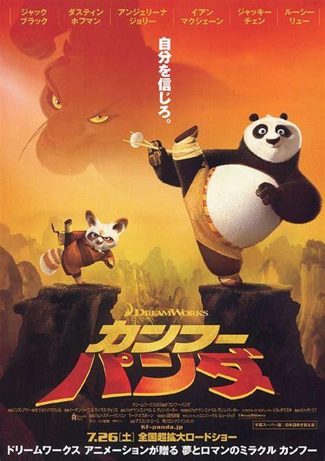 Kung Fu Panda 1 Tim Kung Fu kung fu panda poster kung fu panda
