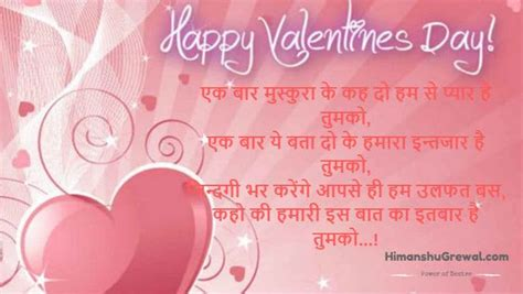 top 20 valentines day shayari in best sms for