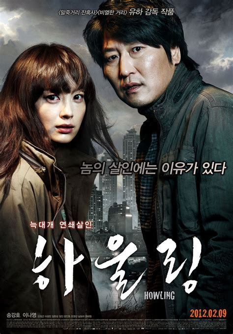film sedih korea movie added poster for the upcoming korean movie quot howling