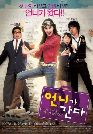 film komedi romance korea go go sister korean movie 2006 언니가 간다 hancinema