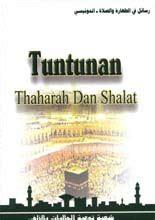 tutorial sholat istikharah ebook pdf islami tuntunan istikharah dan shalat galery