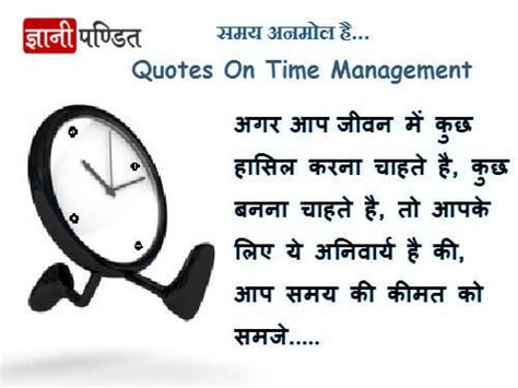 Essay On Management Of Time by Essays On Time Management In Kidsa Web Fc2