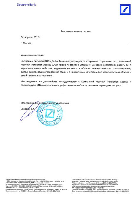 Deutsche Bank Letter Of Credit recommendations moscow translation agency
