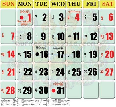 Myanmar Calendar 2018 Myanmar Calendar January 2018 Dhammadīpa