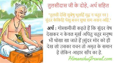 biography tulsidas hindi language ग स व म त लस द स क ज वन पर चय biography of tulsidas