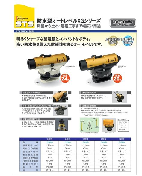 Sts And Other Tools Clear St 測量ツール sts オートレベル 20xg 20倍 yahoo ショッピング