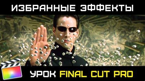 final cut pro youtube избранные эффекты в final cut pro x как сделать титры