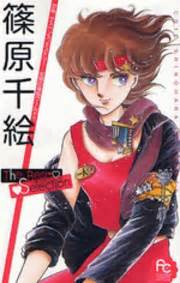 A Frosty Summers Day By Shinohara Chie chie shinohara the best collection tv tropes