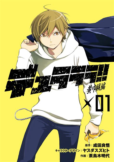 durarara yellow scarves arc volume 01 durarara wiki
