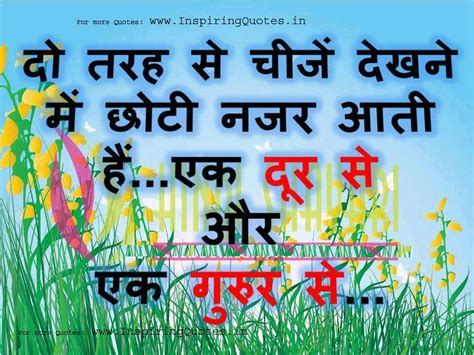 great hindi  images quotes quotesgram