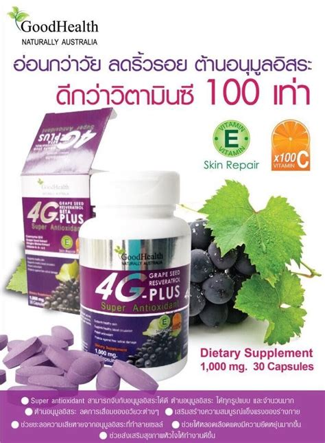 4g supplement review 4g beta plus antioxidant grape seed whitening