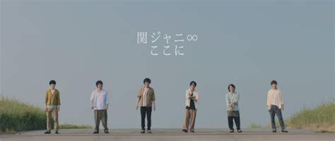 kanjani8 koko ni arama japan j pop and japanese entertainment news page 6