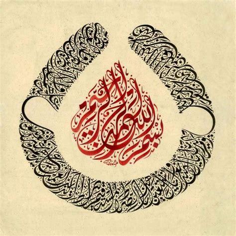 Alquran Al Fatah Pin 27 best surah al fatiha images on noble quran surah fatiha and islamic