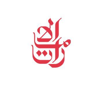 emirates logo arabic logo logok