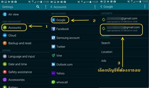 remove account from android phone ว ธ การเอาบ ญช ท ไม ใช งานก บม อถ อ android ออกจากเคร อง