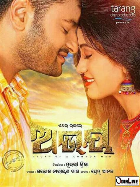 odia film full movie a to z exclusive posters of abhay odia film clickodisha