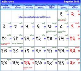 Calendar 2018 Nepal Nepali Calendar 2017 Calendar Printables