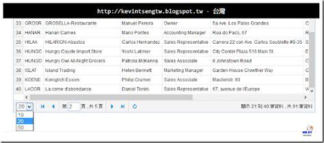 tutorial jquery easyui mrkt 的程式學習筆記 asp net mvc 使用 jquery easyui datagrid 分頁功能