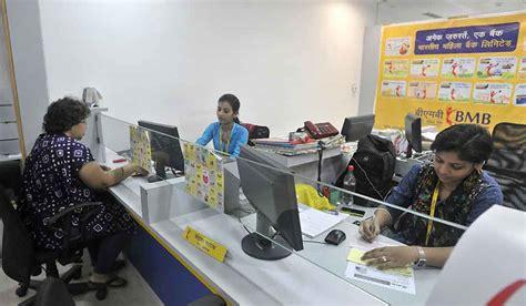 ceo of bharatiya mahila bank unfair deal