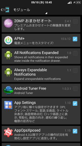 exposed installer apk xposed installer apkを書き換えずにカスタマイズ androplus