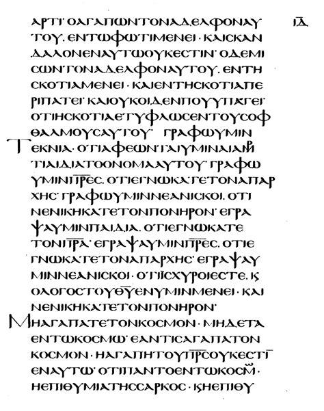 Codex Porphyrianus – Wikipédia, a enciclopédia livre