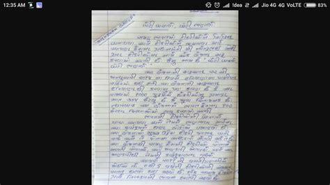 Beti Bachao In Essay by 100 Beti Bachao Essay In Gujarati Gujarati Essay My Essay In Gujarati Guru Purnima