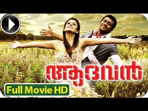 vaisali malayalam full movie hd malayalam movies full download malayalam full movie 2013 aadhavan new