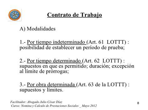 como calcular fideicomiso en venezuela como calcular una liquidacion en venezuela nomina y