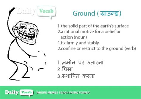 ground meaning  hindi  picture video memory trick