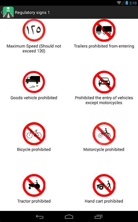 ksa dallah full version apk download computer driving test for license saudi arabia full