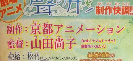 anime jepang silent voice kyoto animation akan memproduksi anime layar lebar a
