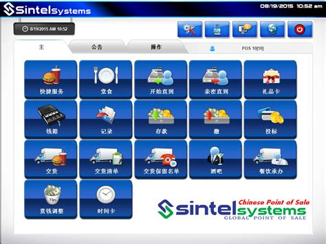 management software food service pos top chinese restaurant pos system solutions chinese