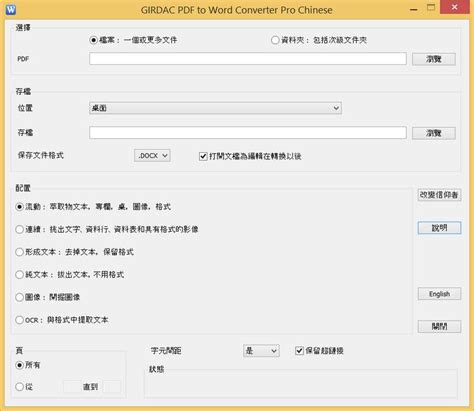 convert pdf to word language pdf to word in chinese