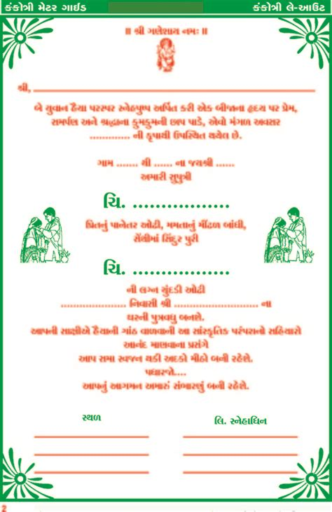 invitation card design in gujarati lagna kankotri shree chamunda enterprise